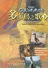多多鳥之歌:滅絕年代的島嶼生物地理誌