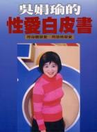 吳娟瑜的性愛白皮書