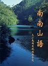 南南山語:大小鬼湖區域探勘手記