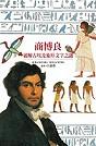 埃及學家商博良:破解古埃及象形文字之謎