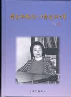 廖蔚卿教授八十壽慶論文集