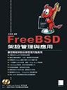 FreeBSD架設管理與應用