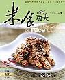 米食功夫:66道中式經典米食