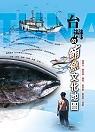 臺灣的鮪魚文化地圖 /