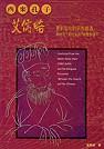 西來孔子艾儒略:更新變化的宗教會遇