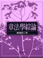 章法學綜論 /