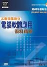 乙級技能檢定電腦軟體應用術科精解 : 2003年最新版