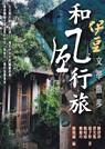 和風行旅:伊豆文學散步