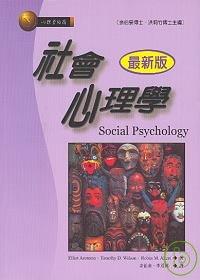社會心理學(最新...