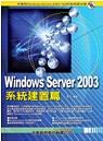 Windows Server 2003系統建置篇