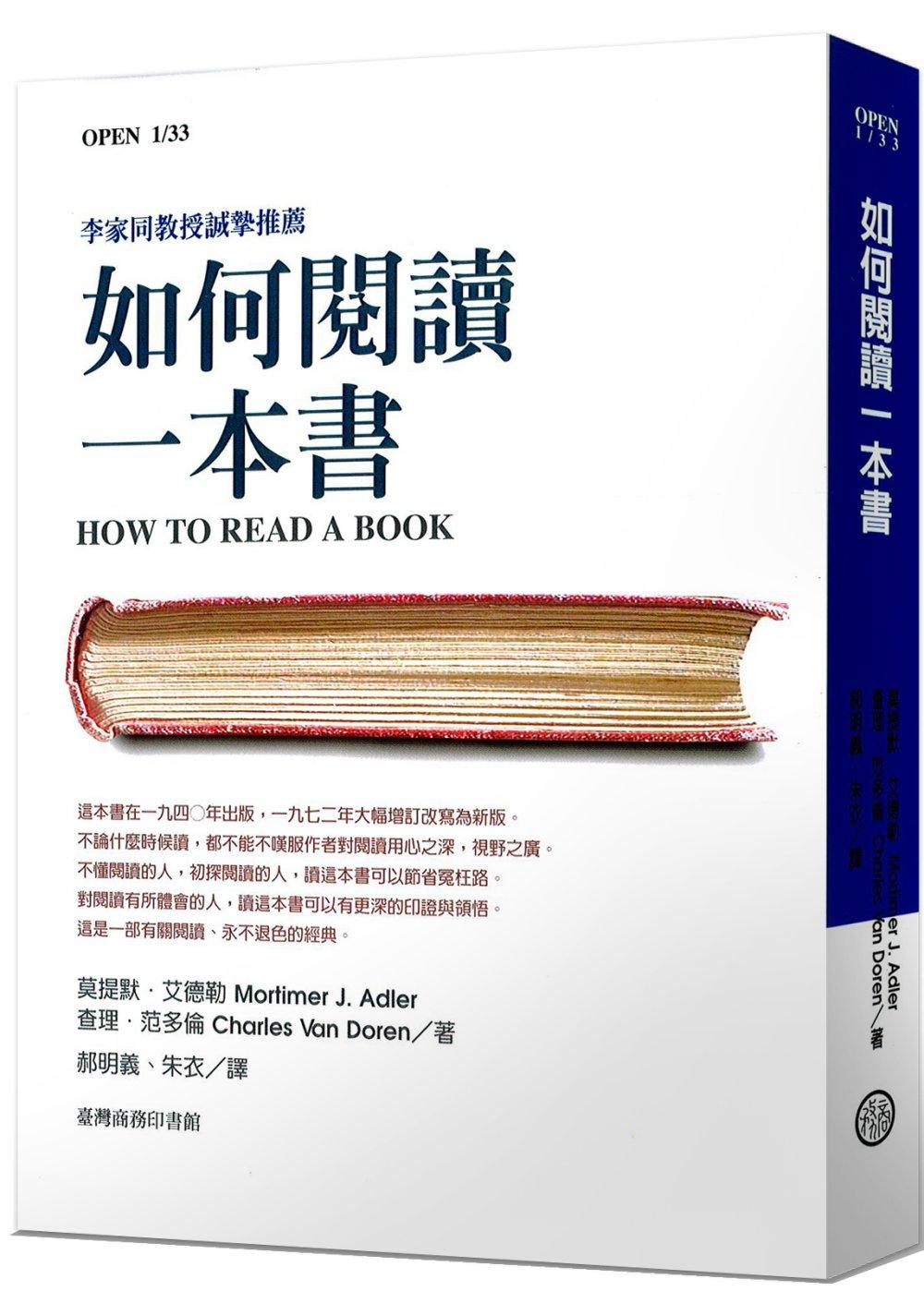 如何閱讀一本書 /