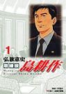 取締役島耕作(01)