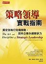 策略領導實戰指南:擬定並執行完備策略,提升企業永續競爭力