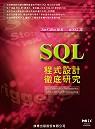 SQL程式設計徹底研究