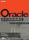 Oracle資料庫開發講座 : Oracle 9i JDeveloper與J2EE實務應用