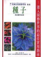 種子:栽培實用指南