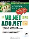 以VB.NET開發ADO.NET專業程式