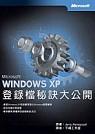 Microsoft WINDOWS XP登錄檔秘訣大公開