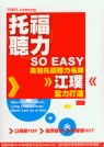 托福聽力So Easy = TOEFL Listening