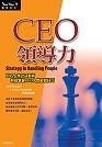 CEO領導力