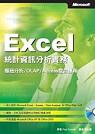 Excel統計資料分析實務:樞紐分析/OLAP/Access整合應用