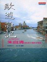 朱自清.歐遊雜記:中國當代名家散文攝影珍藏版