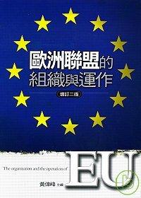 歐洲聯盟的組織與運作
