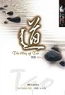 道 =  The way of Tao : 順隨生命的核心 : the pathless path /