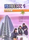 商用日文:學習別冊