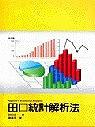 田口統計解析法