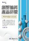 創新協同產品研發—PDM應用實務