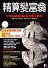 精算變富翁:25個成功致富必備的數字觀念