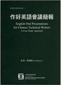 English oral presentations for Chinese technical writers