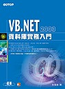 Microsoft Visual Basic.NET 2003資料庫實務入門