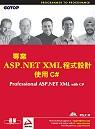 專業ASP.NET XML程式設計:使用C#