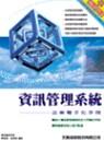 資訊管理系統:企業電子化手冊