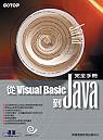 從Visual Basic到Java完全手冊