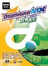 Dreamweaver MX實戰教室(中文版)