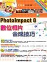 數位相片合成技巧:PhotoImpact 8