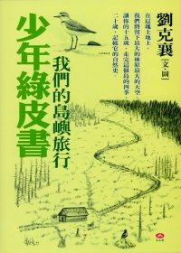 少年綠皮書─我們的島嶼旅行