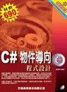 C#物件導向程式設計