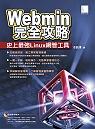 Webmin完全攻略:史上最強Linux網管工具