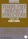 TOEFL-CBT托福文法解析 /