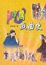 圖說中國戲曲史 /