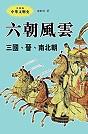 六朝風雲 :  三國、晉、南北朝 /