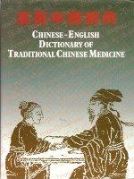 漢英中醫辭典Chinese~English Dictionary of Tradition