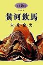 黃河飲馬 :  宋、遼、金、元 /