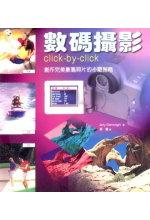 數碼攝影click-by-click :  創作完美數碼照片的步驟指南 /