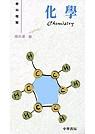 化學 =  Chemistry /
