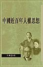 中國近百年人權思想 /
